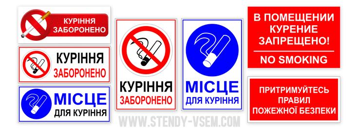 таблички курити заборонено