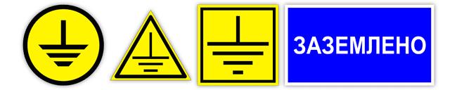 4 варіанти знаків виготовлення знаків електробезпеки Заземлення