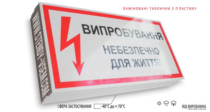 """Переносний плакат для енергетиків """"Випробування""""."""