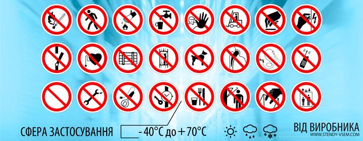 """забороняючі знаки від виробника """"Стенди всім"""""""