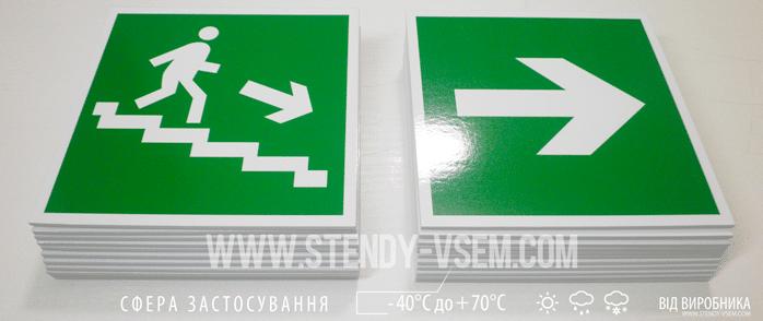 Знаки пожежної безпеки вказують евакуаційний шлях.