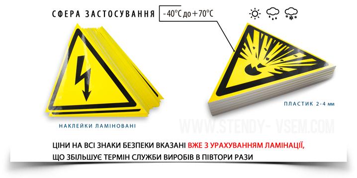 зразки матеріалів попереджувальних знаків безпеки