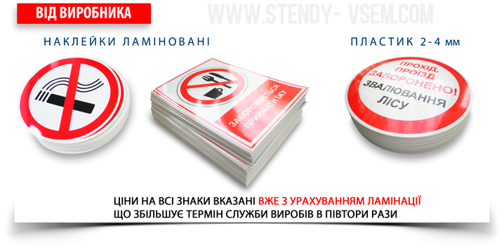 зразки для виготовлення забороняючих знаків безпеки